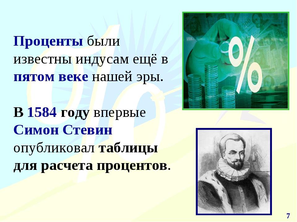 * Проценты были известны индусам ещё в пятом веке нашей эры. В 1584 году впер...