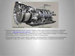 Различные виды автоматических коробок передач, имеют свои отличия и особенно