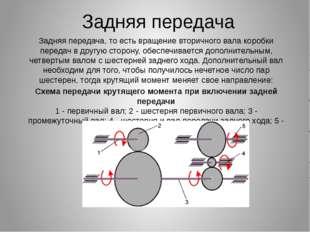 Задняя передача Задняя передача, то есть вращение вторичного вала коробки пер