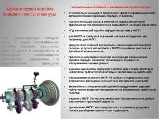 Механическая коробка передач: плюсы и минусы Положительные особенности механ