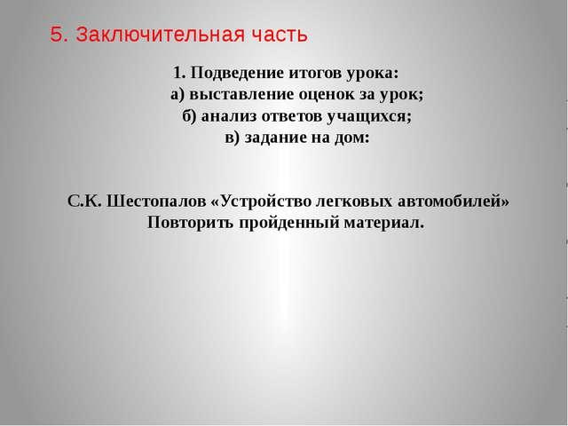 1. Подведение итогов урока: а) выставление оценок за урок; б) анализ ответов...