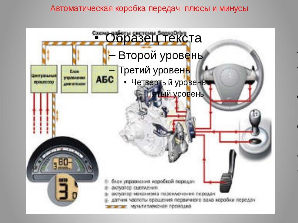 Автоматическая коробка передач: плюсы и минусы