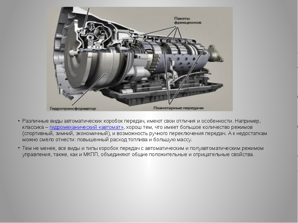 Различные виды автоматических коробок передач, имеют свои отличия и особенно...