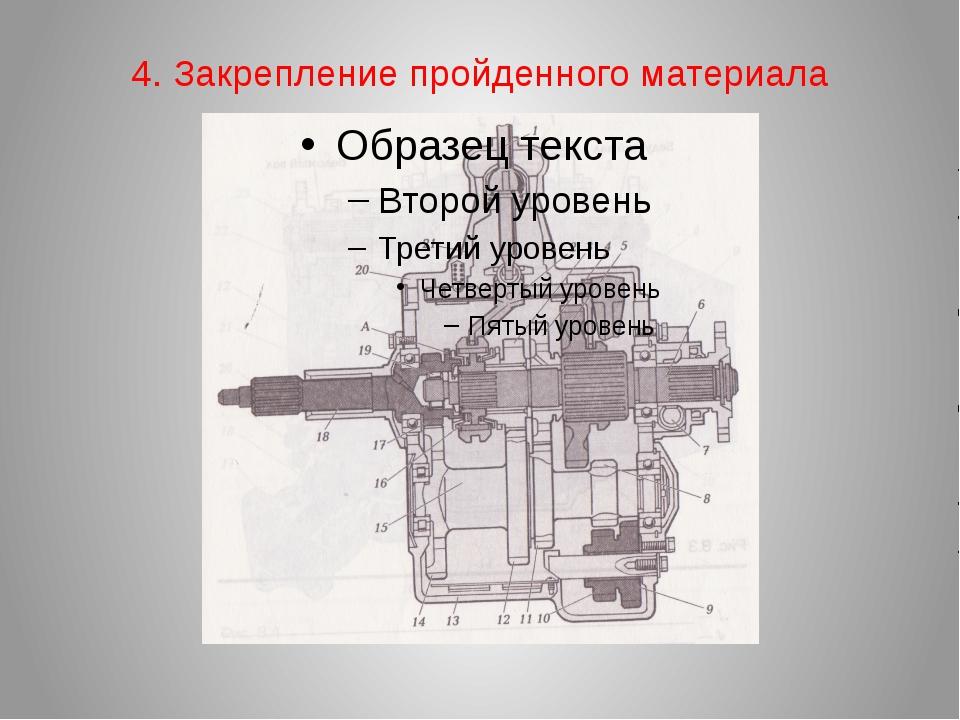 4. Закрепление пройденного материала