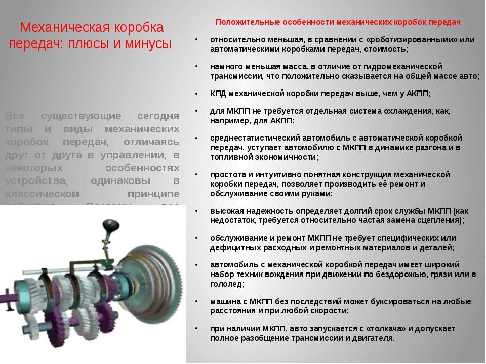 Механическая коробка передач: плюсы и минусы Положительные особенности механ...
