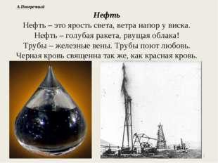 Нефть Нефть – это ярость света, ветра напор у виска. Нефть – голубая ракета,