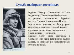 * Родился Федор Степанович в селе Богдановцы Хмельницкой области – на родине