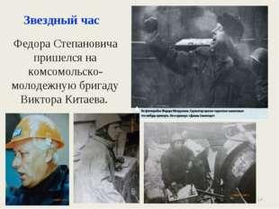 * Федора Степановича пришелся на комсомольско-молодежную бригаду Виктора Кита