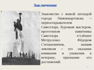 * Знакомство с живой легендой города Нижневартовска – первооткрывателем Само