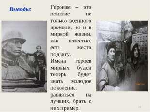 * Героизм – это понятие не только военного времени, но и в мирной жизни, как