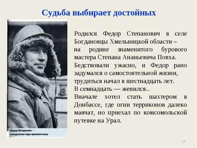 * Родился Федор Степанович в селе Богдановцы Хмельницкой области – на родине...