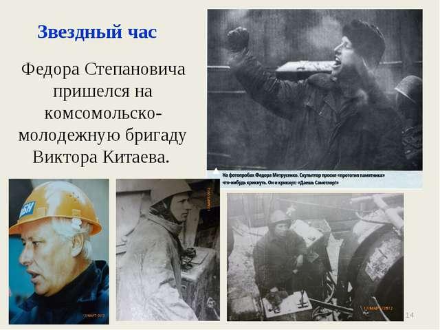 * Федора Степановича пришелся на комсомольско-молодежную бригаду Виктора Кита...