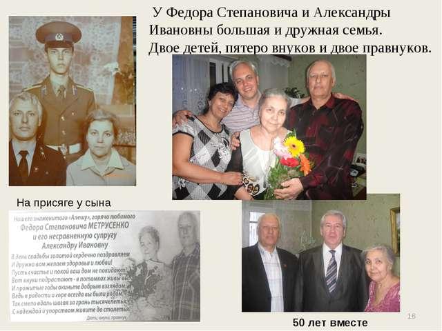 * У Федора Степановича и Александры Ивановны большая и дружная семья. Двое де...
