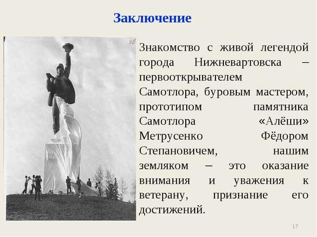 * Знакомство с живой легендой города Нижневартовска – первооткрывателем Само...