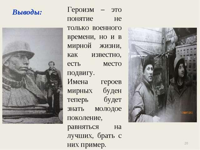 * Героизм – это понятие не только военного времени, но и в мирной жизни, как...