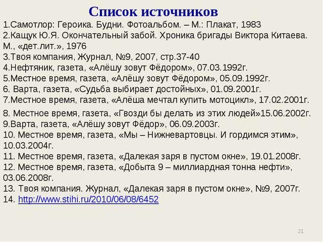1.Самотлор: Героика. Будни. Фотоальбом. – М.: Плакат, 1983 2.Кащук Ю.Я. Оконч...