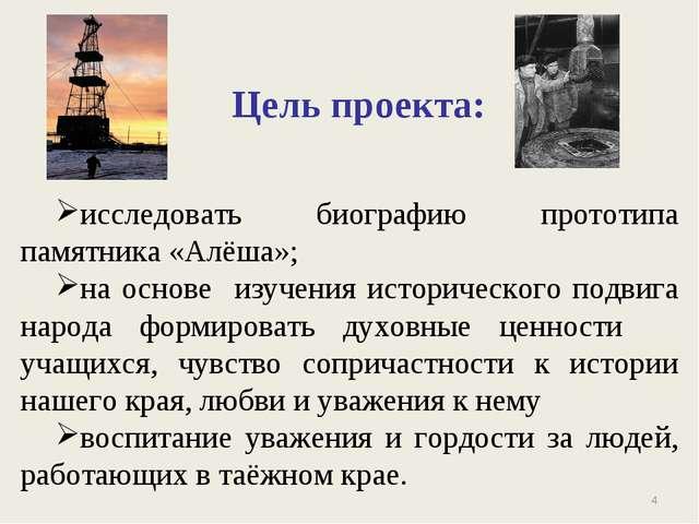 Цель проекта: исследовать биографию прототипа памятника «Алёша»; на основе из...