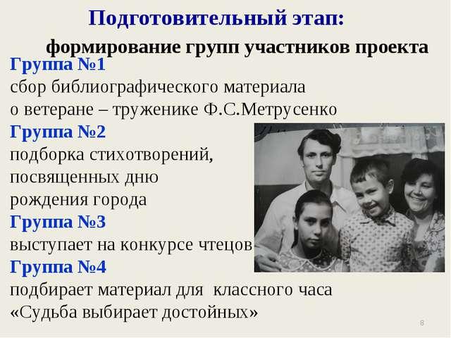 * Подготовительный этап: формирование групп участников проекта Группа №1 сбор...