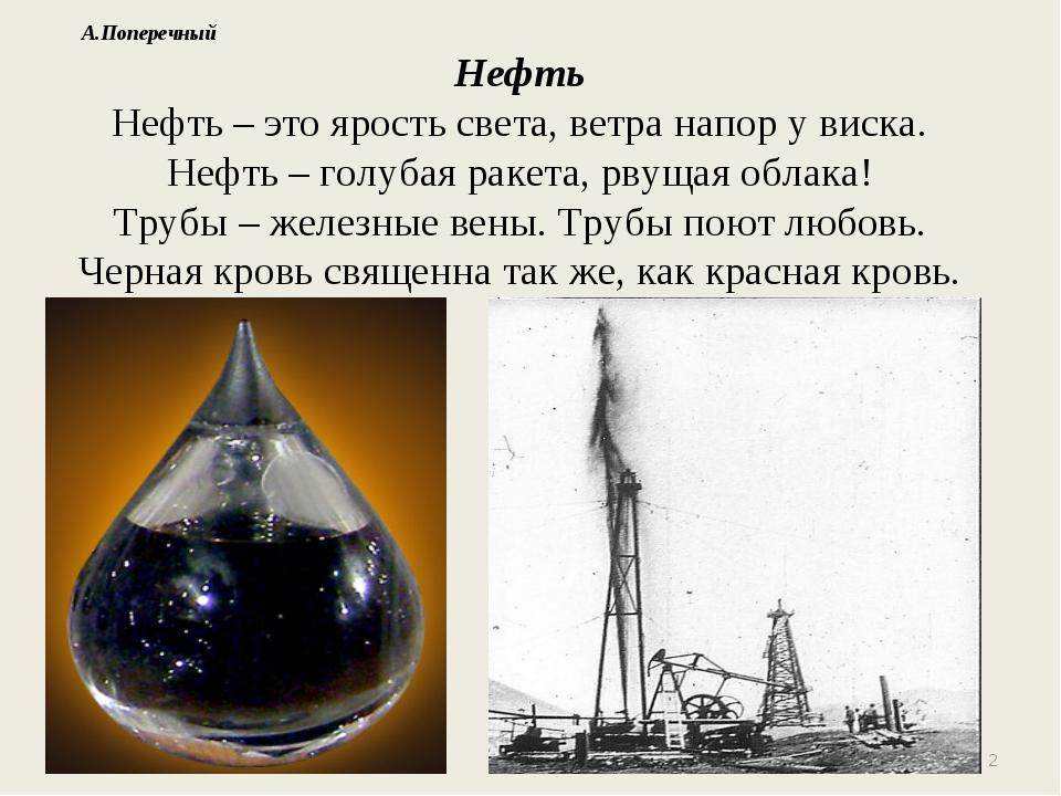 Нефть Нефть – это ярость света, ветра напор у виска. Нефть – голубая ракета,...