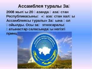 Ассамблея туралы Заң 2008 жылғы 20 қазанда Қазақстан Республикасының «Қазақст