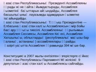 Қазіргі уақытта Ассамблея құрамында 394 мүше бар. Конституцияға 2007 жылы енг