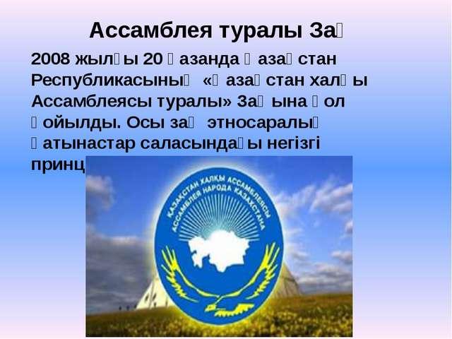 Ассамблея туралы Заң 2008 жылғы 20 қазанда Қазақстан Республикасының «Қазақст...