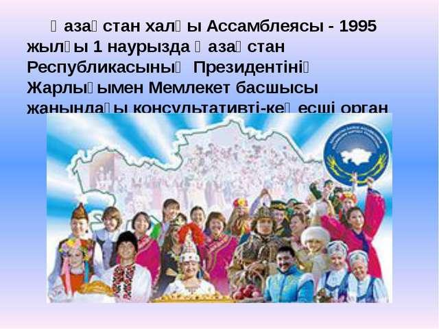 Қазақстан халқы Ассамблеясы - 1995 жылғы 1 наурызда Қазақстан Республикасыны...