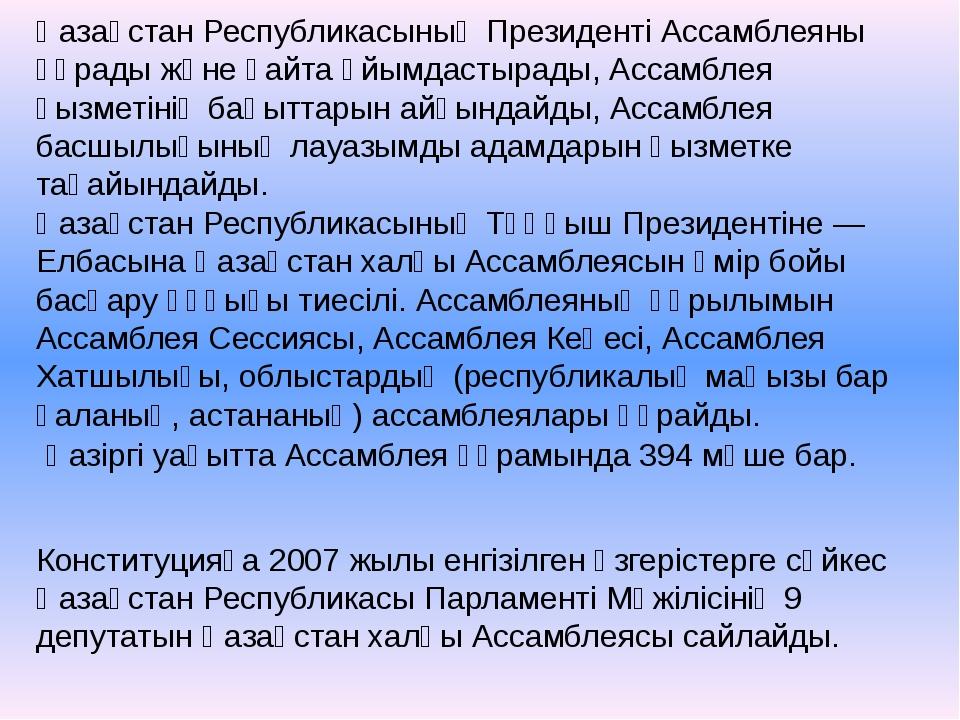 Қазіргі уақытта Ассамблея құрамында 394 мүше бар. Конституцияға 2007 жылы енг...