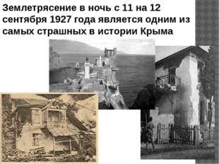 Землетрясение в ночь с 11 на 12 сентября 1927 года является одним из самых ст