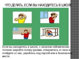 Если вы находитесь в школе, с началом сейсмических толчков закройте голову ру