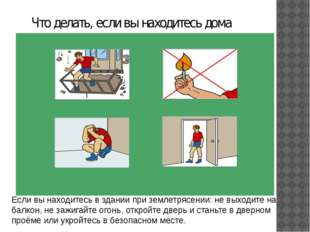 Что делать, если вы находитесь дома Если вы находитесь в здании при землетря