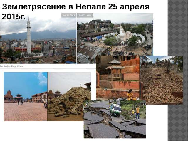 Землетрясение в Непале 25 апреля 2015г.