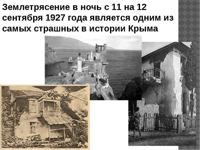 Землетрясение в ночь с 11 на 12 сентября 1927 года является одним из самых ст...