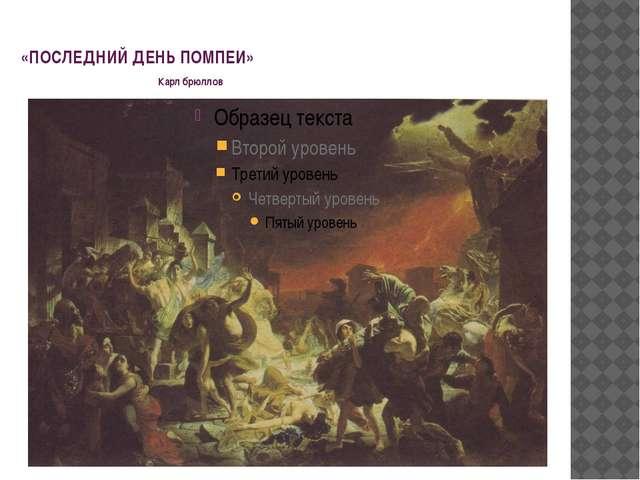 «ПОСЛЕДНИЙ ДЕНЬ ПОМПЕИ» Карл брюллов