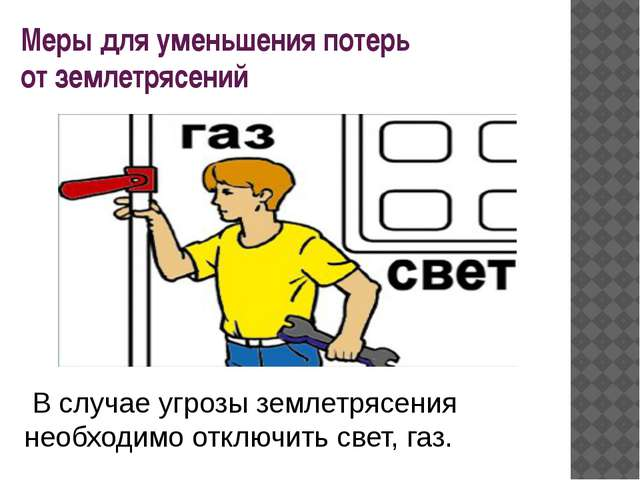 Меры для уменьшения потерь от землетрясений В случае угрозы землетрясения нео...