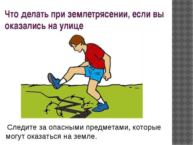 Что делать при землетрясении, если вы оказались на улице Следите за опасными...