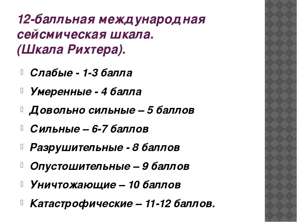 12-балльная международная сейсмическая шкала. (Шкала Рихтера). Слабые - 1-3 б...