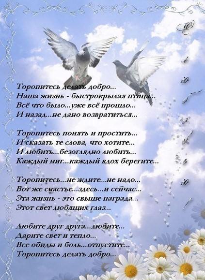 Красивые картинки со словами, стихами