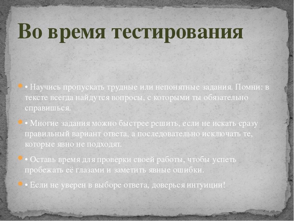 • Научись пропускать трудные или непонятные задания. Помни: в тексте всегда...
