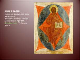 Спас в силах. Икона из деисусного чина иконостаса Благовещенского собора Моск