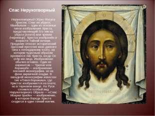 Спас Нерукотворный Нерукотворный Образ Иисуса Христа, Спас на убрусе, Мандили