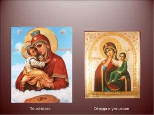 Отрада и утешение Почаевская