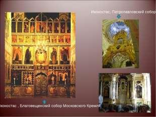 Иконостас , Благовещенский собор Московского Кремля. Иконостас, Петропавловск