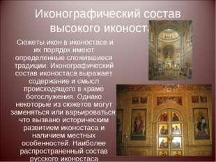 Иконографический состав высокого иконостаса Сюжеты икон в иконостасе и их пор