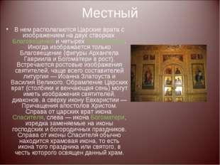 Местный В нем располагаются Царские врата с изображением на двух створках Бла