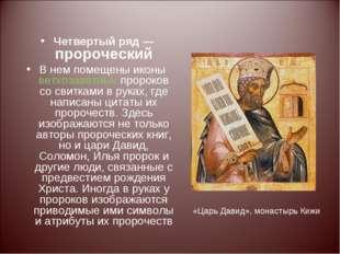Четвертый ряд— пророческий В нем помещены иконы ветхозаветных пророков со с