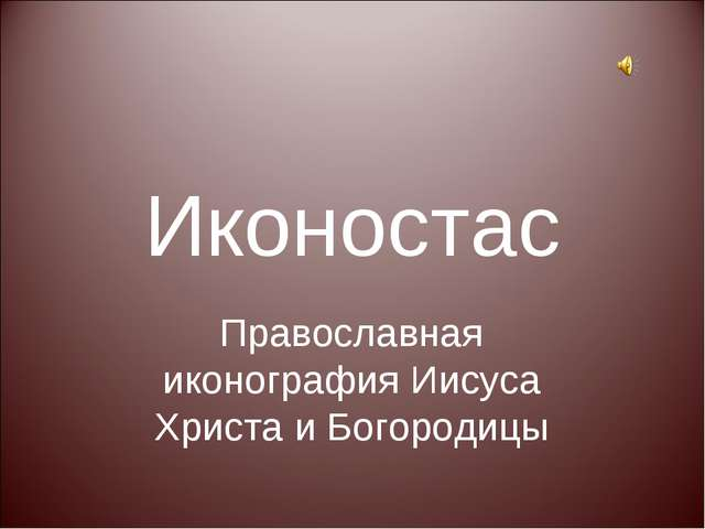 Иконостас Православная иконография Иисуса Христа и Богородицы
