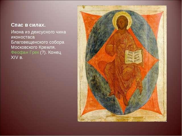 Спас в силах. Икона из деисусного чина иконостаса Благовещенского собора Моск...