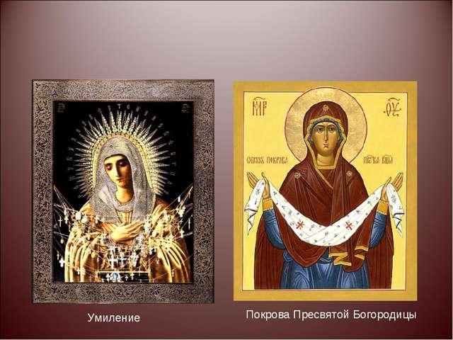 Умиление Покрова Пресвятой Богородицы