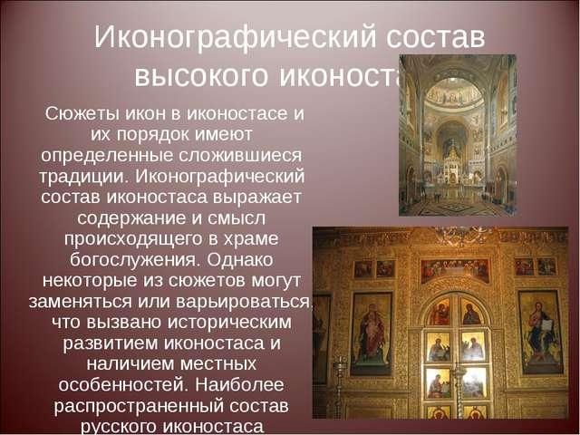 Иконографический состав высокого иконостаса Сюжеты икон в иконостасе и их пор...